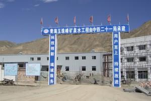 青海加多宝玉珠峰矿泉水有限公司