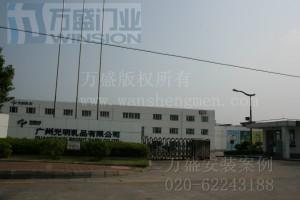 广州光明乳业有限公司