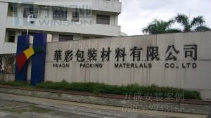 广州华彩包装材料有限公司安装案例