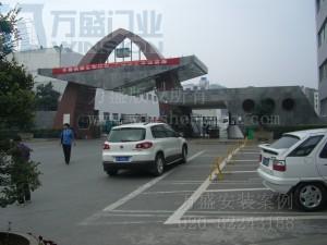 湖北东风汽车公司总装配厂