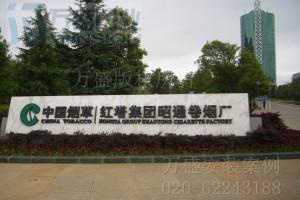 中国烟草红塔集团昭通卷烟厂