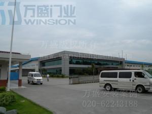 正隆(广东)纸业有限公司安装案例