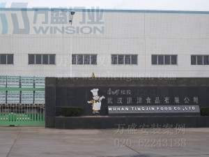 湖北武汉顶津食品有限公司安装案例
