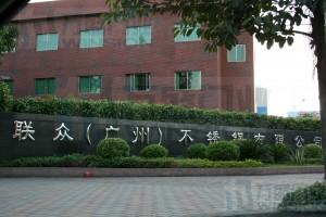 联众(广州)不锈钢有限公司