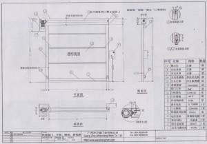 侧挂电机快速卷帘门、高速卷帘门结构图