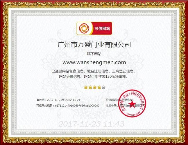 万盛可信网站认证